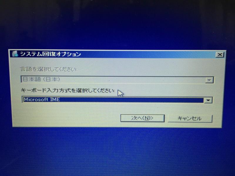 windows起動時のエラーメッセージが出た時の対応方法(choose an operating system to start)