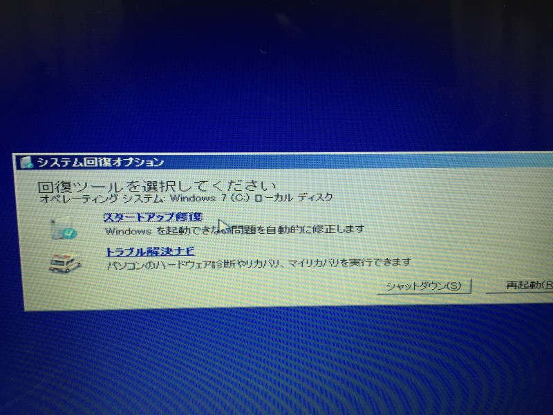 windows7エラーメッセージchoose an operating system to start