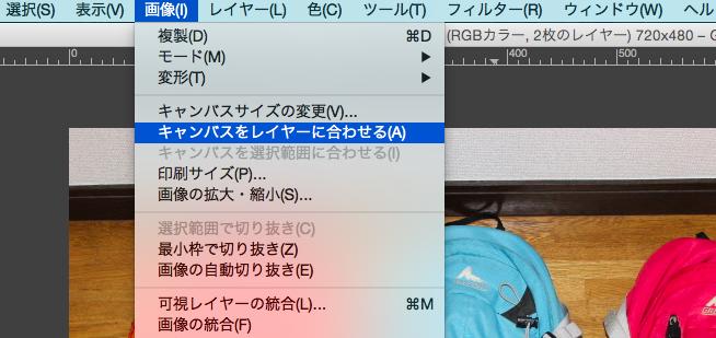 オークションなどに使えて便利!!GIMPを使って画像を連結する方法