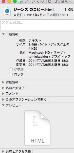 Mac  OS でのファイル名、フォルダ名の変更方法