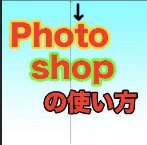 「Photoshop 基本編」グラデーションツールの使い方