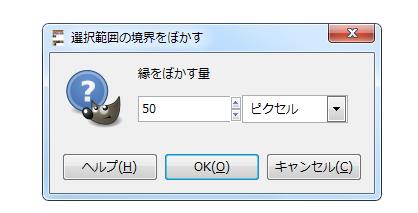 GIMP幅の指定