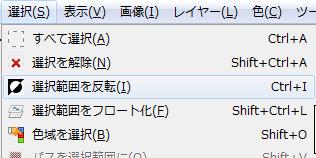 GIMPの選択範囲の反転