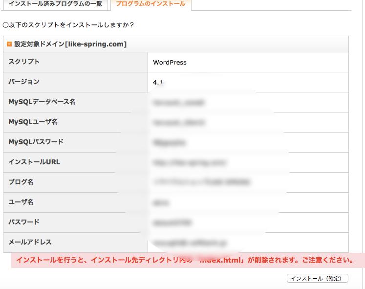 引越し先のXserverでワードプレスをインストールする 1/4