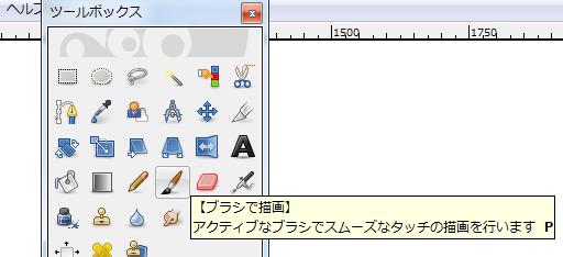 GIMP仕上げのブラシ描画