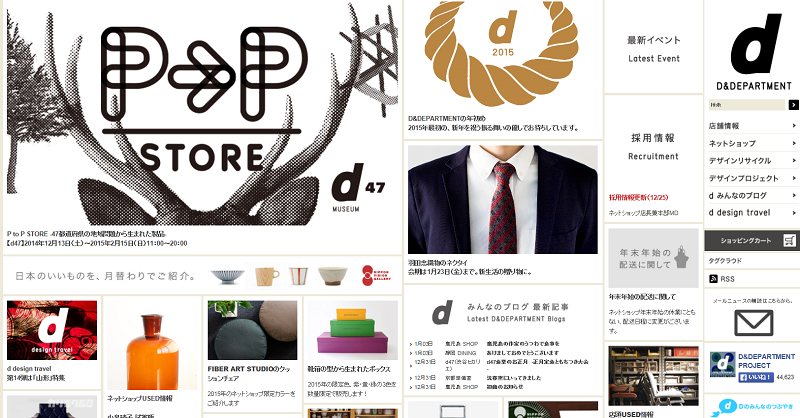 D&DEPARTMENT PROJECTホームページ