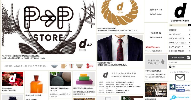 D&DEPARTMENT PROJECTホームページ
