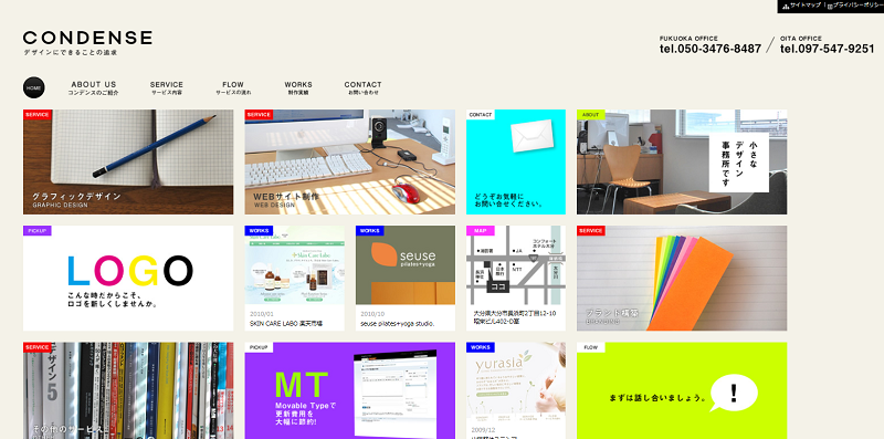 CONDENSE デザイン制作会社のサイト