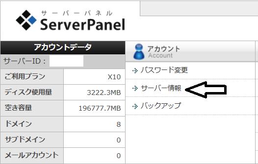 Xserver (エックスサーバー)でのサーバーのIPアドレスを確認する方法