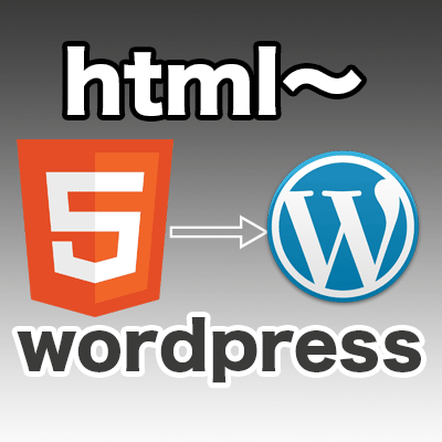 ドメイン名を変更しないでhtmlだけで作っているサイトからワードプレスのサイトに変更する方法
