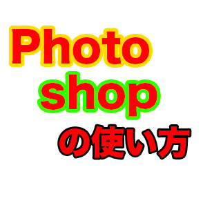photoshop 文字の縁取で一番簡単な方法 「境界線の作成」