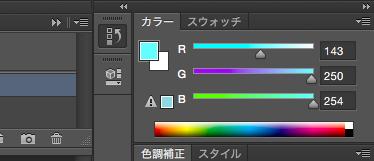 「Photoshop 基本編」グラデーションの色を変えたいのなら、右のサイドバーのパレットを使用する