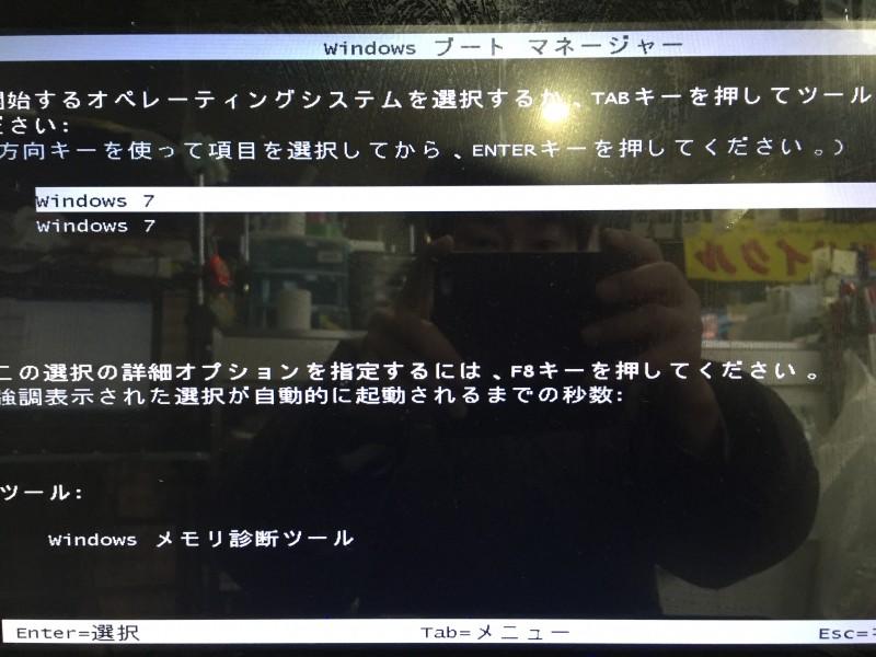 windows7 起動時のデュアルブート選択画面を、飛ばす方法