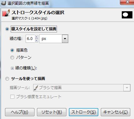 画像編集ソフトGIMPを使って吹き出しを作成する方法