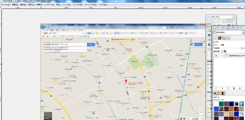 GIMPで地図の作成 まず起動