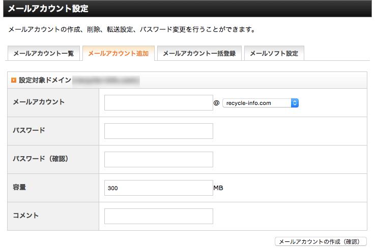 メールアドレスを複数作る方法 「Xserver でのメールアドレスの追加」