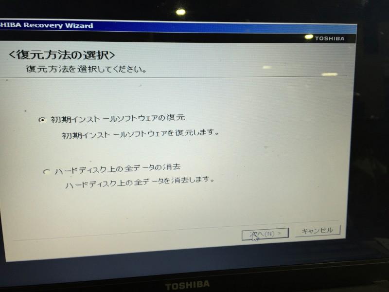 東芝 dynabook ノートパソコン リカバリー方法