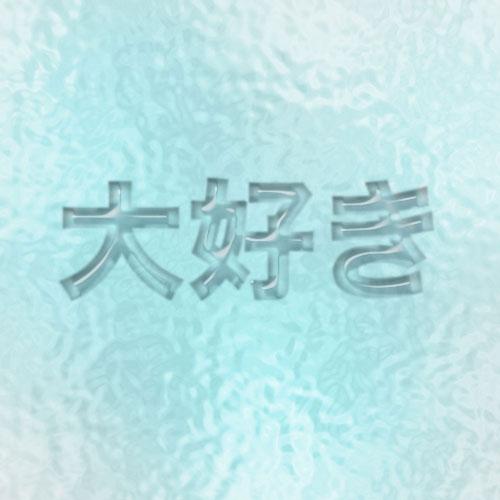 Photoshopで水面に浮かんでいる文字を作成する方法