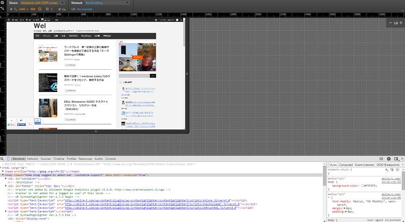ワードプレスのデザイン変更 CSS(スタイルシート)どの部分を編集すればいいか簡単にわかる方法