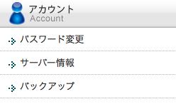 XSERVER レンタルサーバーのホスト名、パスワード、ユーザー名の確認方法