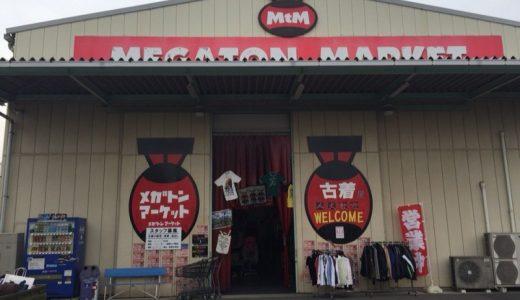 古着屋巡りをした結果!!古着屋はメガトンマーケット加須店がオススメ