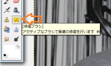 無料の画像編集ソフト「GIMP」を使って、2重顎を補正する方法
