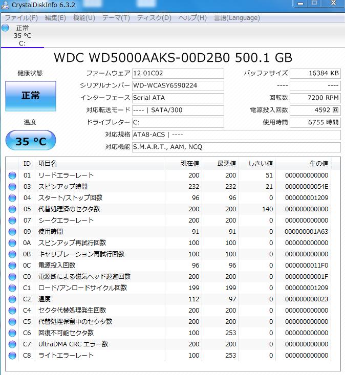 ハードディスク(HDD)の使用時間、状態を調べる事のできるツール「CrystalDiskInfo」の紹介