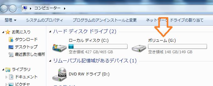 フォーマット後、外付けHDDが認識しない時の対処方法