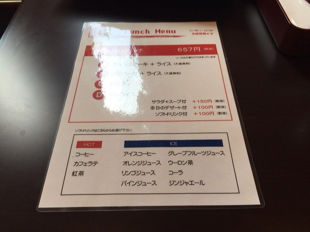 【大宮駅 西口】洋風ごはんalphaでハンバーグランチを食べてきた!