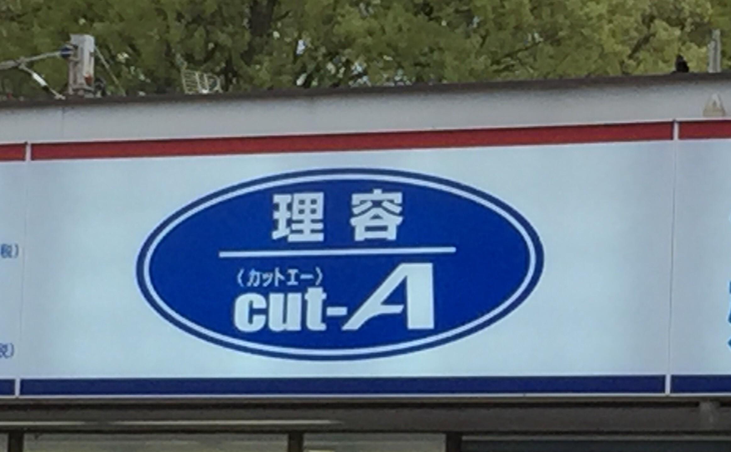 安い!!上尾市の理容室cut-A(カットエー) 顔剃りしてもらって1500円