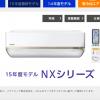 パナソニックNXシリーズ!!スピーカー付きのエアコン 間接照明にも!!