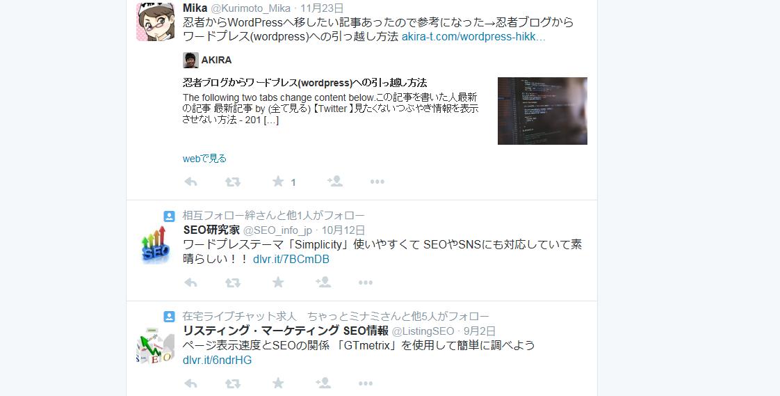 【Twitter】他人がリツイートした履歴を調べる方法