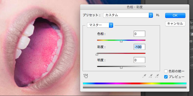 画像編集ソフトphotoshop 唇に潤い(ツヤツヤ感)をもたせる方法
