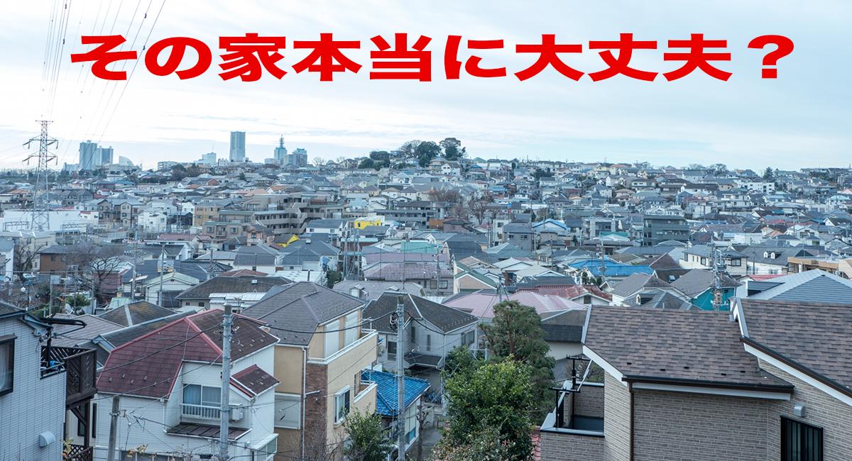 【地震・事故物件】建築士に賃貸を借りる際の注意点を聞いてみた