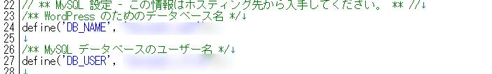 【ワードプレス】 データベース名の確認方法