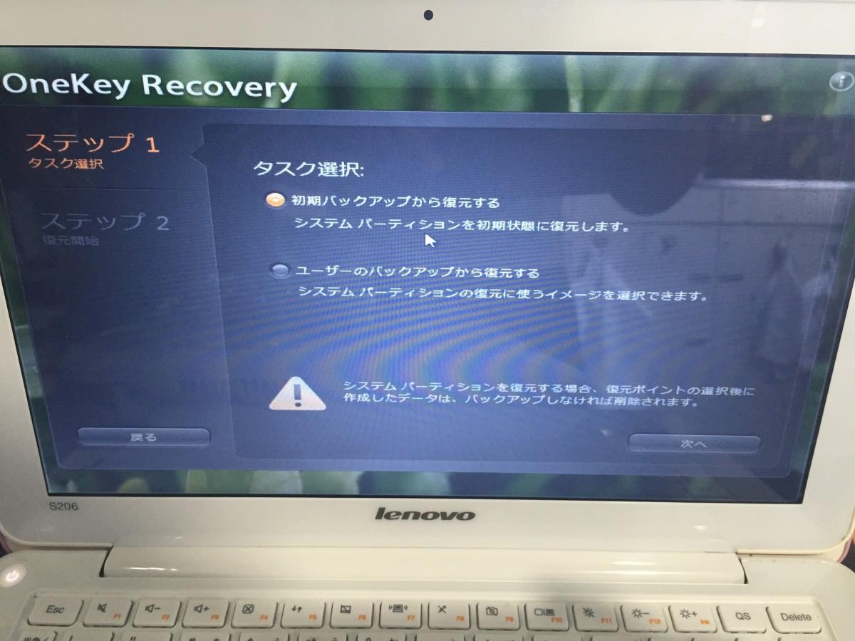 ノートパソコン  Lenovo S206 リカバリー方法