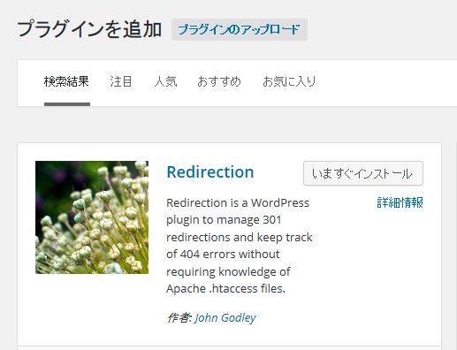 【ワードプレス】他のブログに記事を移設 リダイレクトの方法
