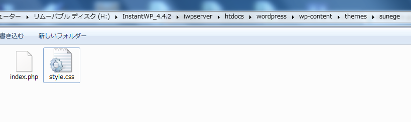 【ワードプレステーマ作成】2.テーマ名と有効化、テストデータのインポート