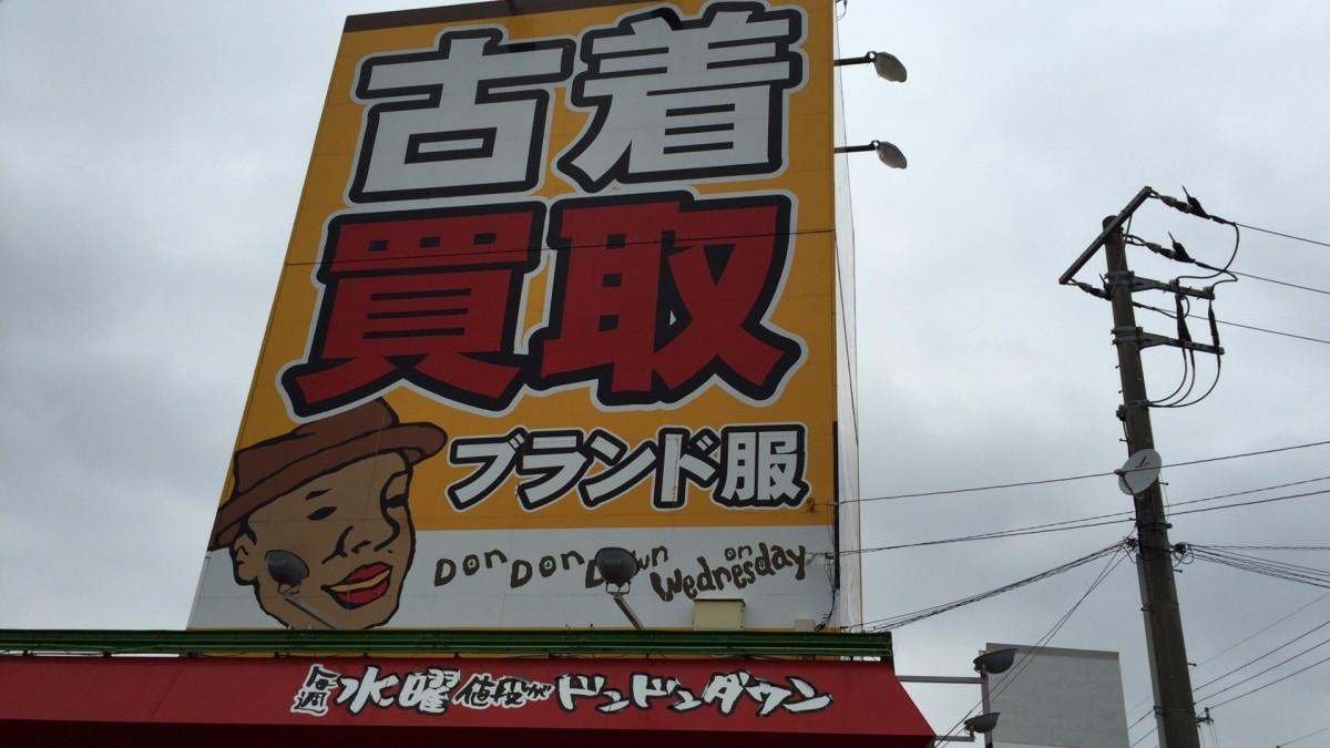 リサイクルショップ「ドンドンダウン」のシステムが面白い 100円でブランド品が購入できることも!!