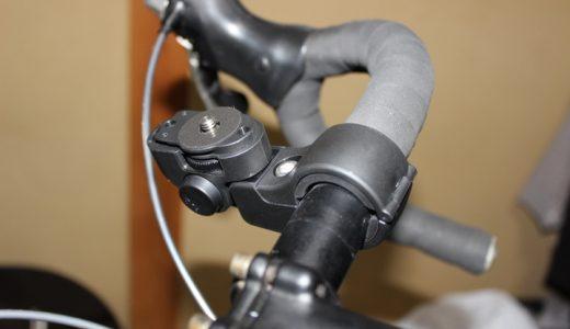 SONY ハンドルバーマウント VCT-HM1のレビュー!ロードバイクにつけてみた