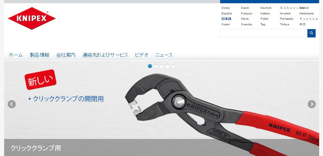 【工具メーカーの一覧表】 おすすめ ランキング