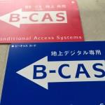 テレビカード(B-CASカード) 再発行、購入手続き、入手方法