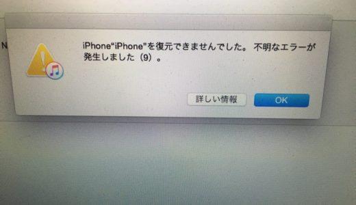 iPhoneを復元できませんでした。不明なエラーが発生しました(9)。が出た時の対処方法