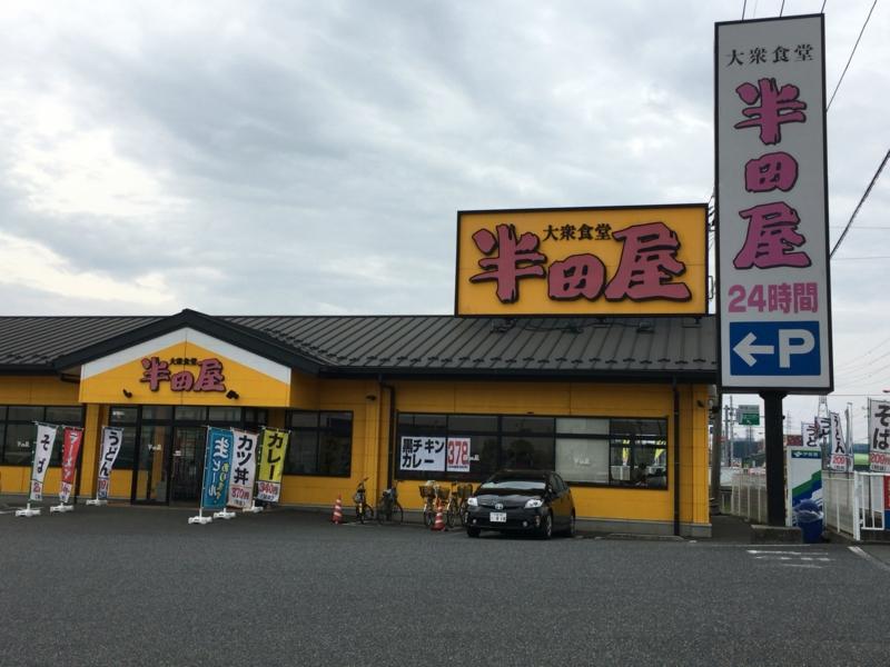 【半田屋に行った時の話】秋刀魚とチャーハンの組み合わせは、微妙です