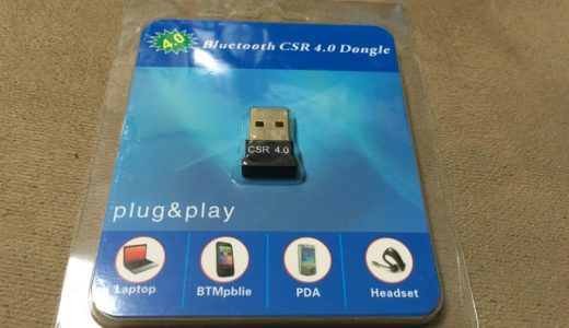Bluetooth アダプタって凄く便利!レシーバー ALW-BT-040 感想・レビュー