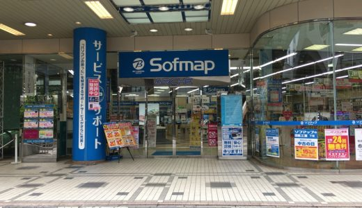 【iPhone6を買取してもらった】デジタル家電の買取は、ソフマップ大宮店がおすすめ