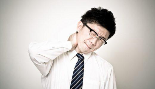ぎっくり腰になったので、腰痛の原因 対処法,治し方を調べてみた