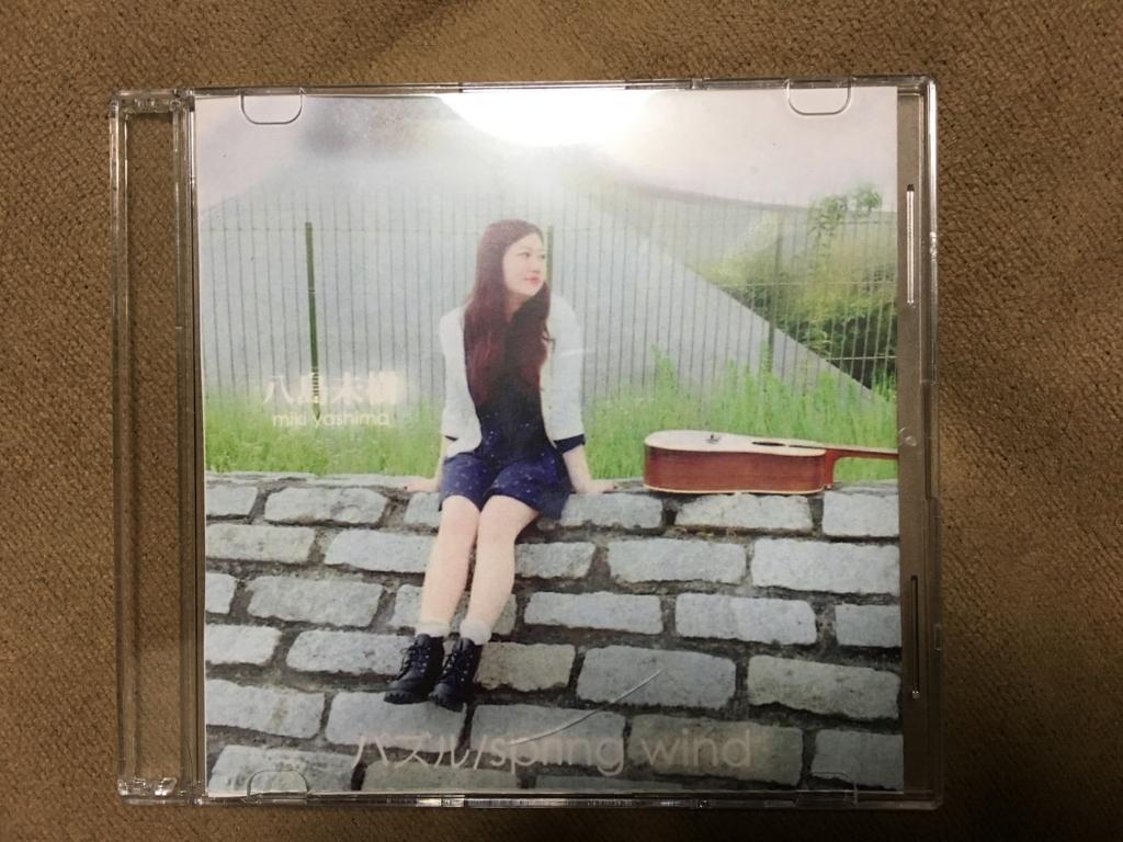 シンガーソングライター「八島未樹」さんの路上ライブを、たまたま見てCDを買ってみた