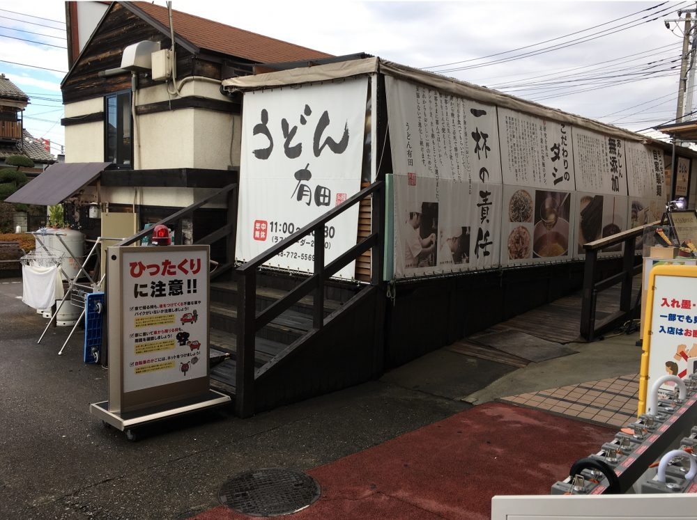 埼玉県、いや日本一、おいしいうどん屋が上尾市にあった!