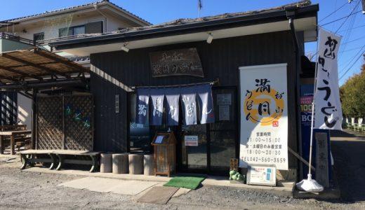 【武蔵村山市 満月うどん】デエダラ食のグランプリ2016 優勝店 美味しくて、おすすめ!
